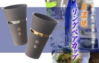 名入れ陶器製タンブラー《【ペア】美濃焼リングカップ330ml》化粧箱【名入れ】【送料無料】【コンビニ受取対応商品】【あす楽】