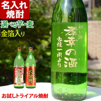 Name gifts naire arttech rakuten global market name gifts gift name gifts gift name into shochu choose from potato barley shochu fathers day celebrate your birthday and 60th birthday sake gifts gifts negle Images