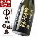 【還暦祝い】お酒好きの父へギフト!美味しい焼酎のおすすめが知りたい!