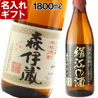 """Name put gifts gifts father's day, birthday, 60th birthday celebration, childbirth, 内 祝 I put name and name a premier shochu and name sake put the name into shochu (gifts, gifts, gifts) """"forest 伊蔵 1800 ml 25 °"""" 05P12Oct15"""