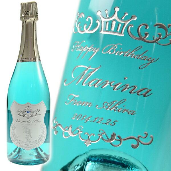 名入れ ギフト 名入れのギフト 【名入れスパークリングワイン ブラン ド ブルー 750ml】 誕生日・名入れ彫刻のお酒(ギフト・贈答・プレゼント)【名前入り・名入れ】【名入れ】【送料無料】メッセージ カード【あす楽】