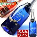 名入れ プレゼント ギフト 選べるスパークリングワイン 名入れワイン 誕生日・名入れ彫刻のお酒(ギフト・贈答・プレゼント・御祝い)…