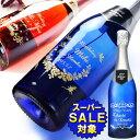 【スーパーSALE】名入れ プレゼント ギフト 選べるスパークリングワイン 名入れワイン 誕生日・名入れ彫刻のお酒(ギフト・贈答・プレ…