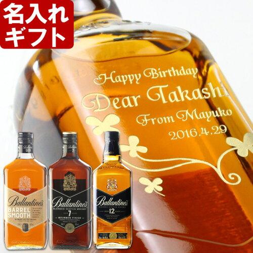 名入れ プレゼント ギフト ウイスキー スコッチ 父の日 誕生日 還暦祝い 名前入り 名入れ 彫刻 お酒 ギフト 贈答...