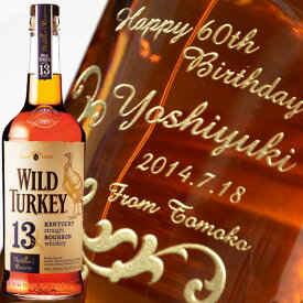 名入れ プレゼント お誕生日 還暦祝い 名入れ 名前入り・名入れ彫刻のお酒(ギフト・贈答・プレゼント)バーボン ウイスキー《ワイルド・ターキー13年》700ml45.5度 送料無料 送料無料 あす楽 母の日 父の日 最短