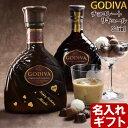 名入れ プレゼント ギフト ゴディバ チョコレート リキュール 375ml 名入れ彫刻 お酒 GODIVA CHOCOLATE LIQUEUR 【名…