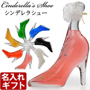 名入れ シンデレラシュー ( シンデレラ シュー ウォッカ ) 7種類から選べる リキュール グラスとシルバーアクセサリー付き 名入れ彫刻 お酒 ( 靴 ガラスの靴 )【 名前入り 名入れ 】 送