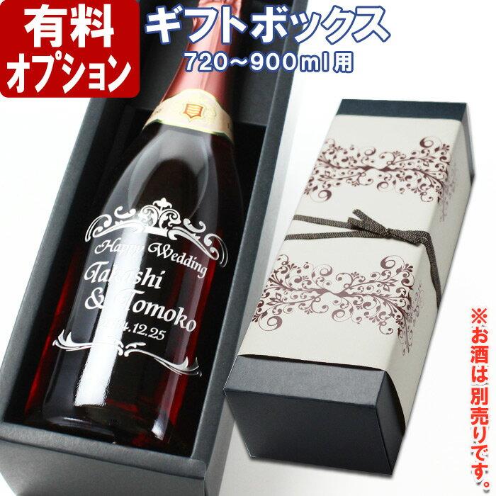 ◆ギフトボックス(720ml〜900ml用)1本用・黒◆【コンビニ受取対応商品】【あす楽】