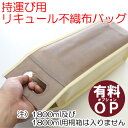 ◆持運用リキュール不織布バッグ(小)1本用◆小サイズ:ベージュ色 ※単品販売不可商品です。【コンビニ受取対応商…