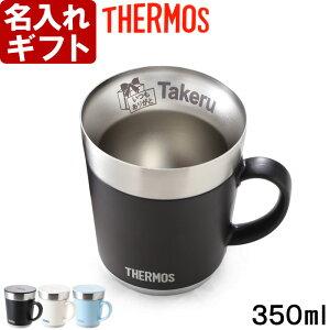 サーモス 名入れ マグカップ 保温マグ 350ml JDC-351 THERMOS コーヒー 紅茶 お誕生日 還暦祝い プレゼント 名入れ 名前入りギフト【名入れギフト】 送料無料 【父の日】 ランキング あす楽 母の日