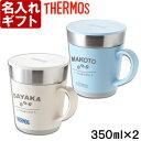 【2個ペアセット】名入れ マグカップ 《(カバー加工)サーモス 保温マグカップ 350ml》 JDC-351 THERMOS コーヒー 紅…