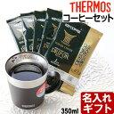 サーモス 名入れ マグカップ 【コーヒーセット】 保温マグ 350ml JDC-351 THERMOS コーヒー 紅茶 お誕生日 還暦祝い …