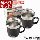 【2個ペアセット】サーモス 名入れ マグカップ 保温マグ 240ml JDC-241 THERMOS コーヒー 紅茶 お誕生日 還暦祝い プレゼント 名入れ …