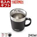 名入れ マグカップ サーモス 保温マグカップ 240ml JDC-241 THERMOS コーヒー 紅茶 お誕生日 還暦祝い プレゼント 名入れ 名前入りギフ…