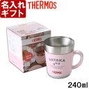 名入れ マグカップ 《(カバー加工)サーモス 保温マグカップ 240ml》 JDC-241 THERMOS コーヒー 紅茶 お誕生日 還暦祝い プレゼント …