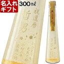 名入れ 日本酒 金箔入り 《 金華 300ml 15.5度 》 名入れ彫刻ギフト お誕生日 還暦祝い 出産 内祝いに 名前入りのお酒…