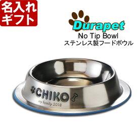 ペット 名入れ フードボウル《ステンレス食器 デュラペットボウル 富士型 XS》 犬 猫 ファンタジーワールド Durapet No Tip Bowl 皿 丈夫 長持ち 衛生的 SUS 最短