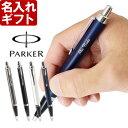 名入れ ギフト 名入れのボールペン【パーカーIMコアライン】《シルバークリップ 選べるボディ色4color》 純正BOX パーカー包装紙 PARKE…