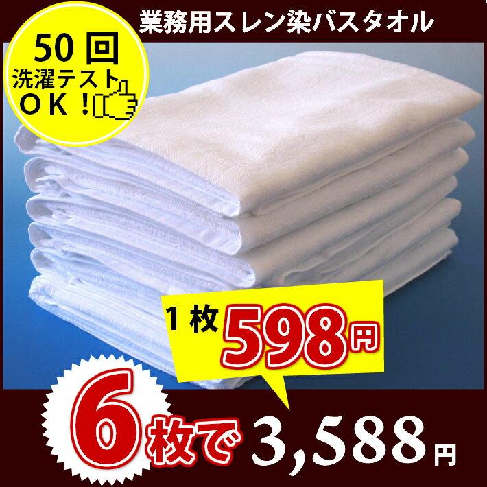 丈夫な業務用スレン染バスタオル1000匁(白・ホワイト)6枚セット  10P27May16