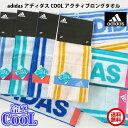 選べる!【adidas】アディダス クール アクティブロングタオル(マフラータオル スリムスポーツタオル)【メール便…