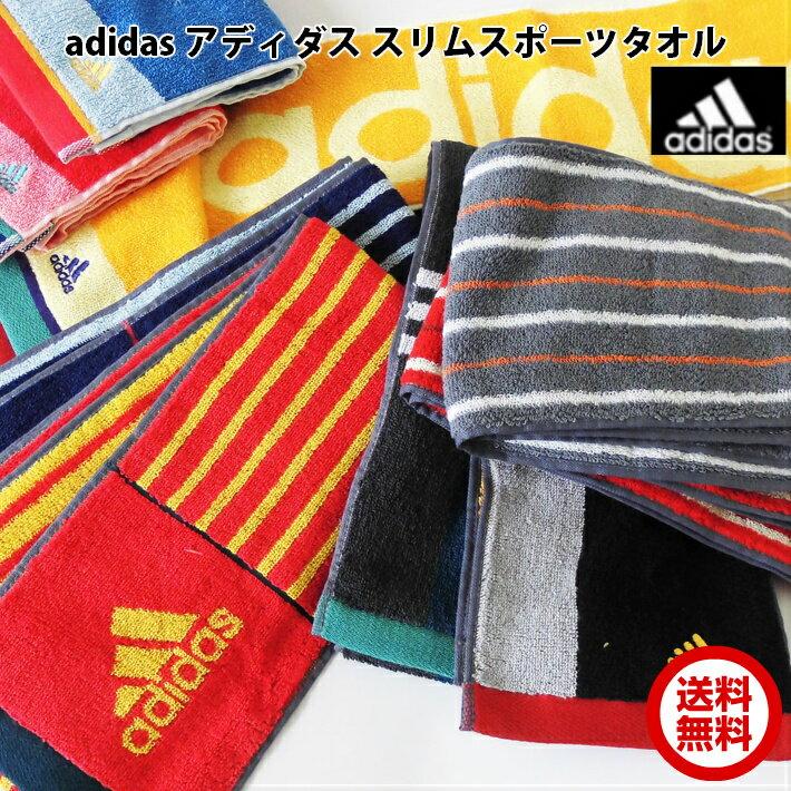 選べる!【adidas】アディダス スリムスポーツタオル(マフラータオル【メール便送料無料】