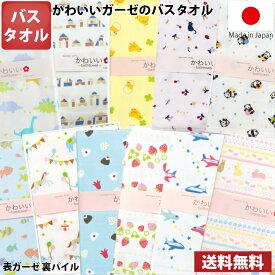 【送料無料】選べる! 日本製 やわらかガーゼのバスタオル かわいい / タオル 泉州 バス ガーゼ 国産