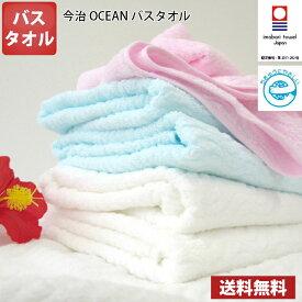 【送料無料】 日本製 今治タオル OCEANバスタオル / 今治 タオル バス エコ 薄手 国産