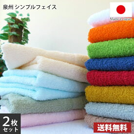 【送料無料】色が選べる2枚セット 日本製 泉州シンプルフェイスタオル / 泉州 タオル フェイス まとめ買い 国産