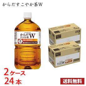コカ・コーラ からだすこやか茶W 1050ml ペット 24本 (ケースあたり12本2ケース) 送料無料!!(北海道、沖縄、離島は別途700円かかります。)