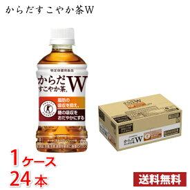 コカ・コーラ からだすこやか茶W 350ml ペット 24本入り 1ケース 送料無料!!(北海道、沖縄、離島は別途700円かかります。)