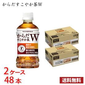 コカ・コーラ からだすこやか茶W 350ml ペット 48本 (ケースあたり24本入り2ケース) 送料無料!!(北海道、沖縄、離島は別途700円かかります。)