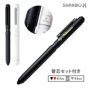 (名入れ 多機能ボールペン)シャーボX ST3/多機能ボールペン/0.7mm2色油性ボールペン + 0.5mmシャープペン/ZEBURA-ゼブラ-//父の日/就職祝/入学祝/敬老の日/ギフト/プレゼント/記念品