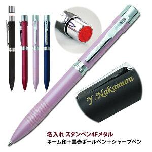 名入れ 多機能 ネームペン スタンペン4Fメタル 2色ボールペン+シャープ+ネーム印 タニエバー ギフトBOX付 印鑑 卒業記念品 入学祝 就職祝 印鑑付きボールペン 誕生日 退職 転職 記念品 記念