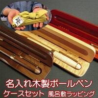 きざみ屋名入れ木製ボールペン風呂敷ラッピング