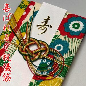 【送料無料】 echino(エチノ) 喜ばれる風呂敷のご祝儀袋 花咲く グリーン 50cm/結婚式 お祝い 出産祝い 金封 手ぬぐい 手拭い 御祝儀袋 お祝儀袋 寿 エコ Eco お洒落 名入れ 貰って嬉しい【ふろし