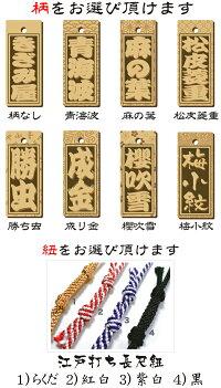 素彫り喧嘩札黒檀(こくたん)