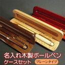 【ゆうパケット対応】 名入れ木製ボールペン プレーンタイプ 木製ケースセット 1mm 全3種(メープル ローズウッド ウォ…