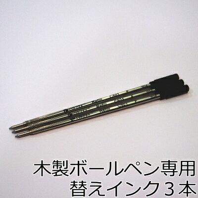【お買得】 木製ボールペン専用 替えインク 3本セット 1mm/ボールペン本体と一緒に 替え芯 スペア お得用