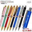 名入れ 多機能ペン あす楽 即納 オロビアンコ Orobianco NEW トリプロコレクション 名入れボールペン ラッピング ギフ…