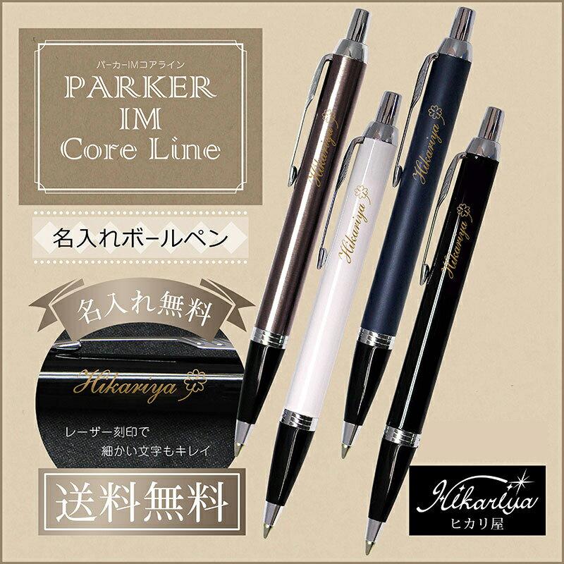 ボールペン 【名入れ】 パーカー IM コアラインCT ボールペン ニューモデル PARKER