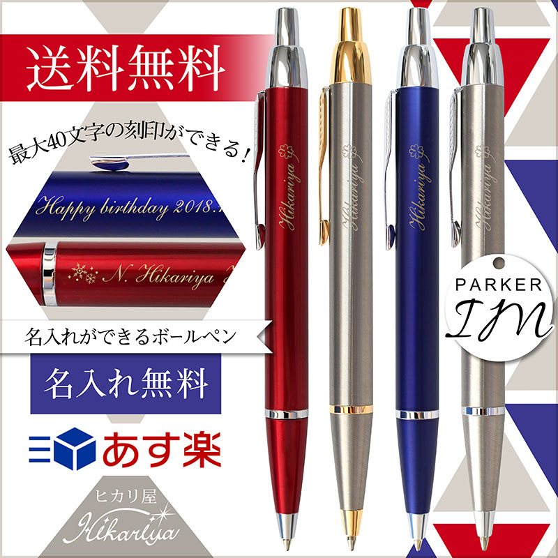 ボールペン 名入れ パーカー IM ボールペン PARKER