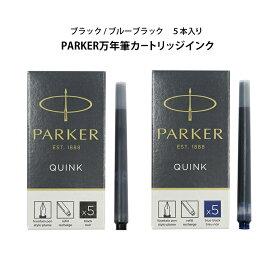 パーカー 万年筆 カートリッジインク (5本入り) PARKER プレゼント 万年筆用インク