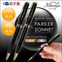 ボールペン 名入れ パーカー ソネット ボールペン ラックブラック ニューモデル PARKER