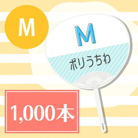 【名入れ】ポリうちわ(Mサイズ)(1000本)オリジナルうちわ