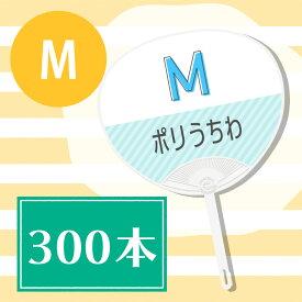 【名入れ】ポリうちわ(Mサイズ)(300本)オリジナルうちわ