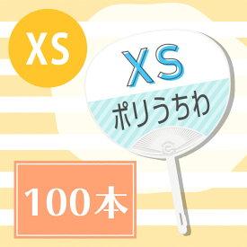 【名入れ】ポリうちわ(XSサイズ)(100本)オリジナルうちわ