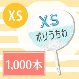 【名入れ】ポリうちわ(XSサイズ)(1000本)オリジナルうちわ