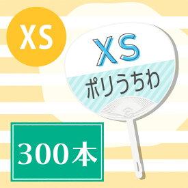 【名入れ】ポリうちわ(XSサイズ)(300本)オリジナルうちわ