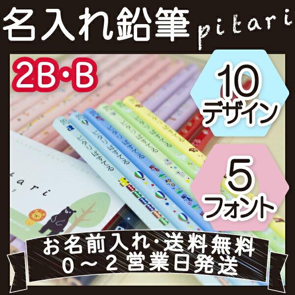 名入れ鉛筆 ピタリ パステル 2B・B 赤・赤青鉛筆入り12本1ダースセットカラフル・かわいいオリジナルイラスト・パステルグラデーション名入れえんぴつ 入学準備 送料無料 名入れ無料