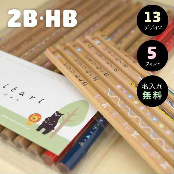 【名入れ無料】 名入れ鉛筆 ピタリ モクメ 2B HB 赤・赤青鉛筆入り 12本1ダース セット | 鉛筆 えんぴつ 名前 名入り 名前入り なまえ 名入れえんぴつ 鉛筆名入れ ギフト プレゼント 卒業 卒園 入学 入園 男の子 女の子 日本製 メール便 送料無料
